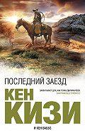 Кен Кизи, Кен Баббс - Последний заезд