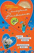Екатерина Вильмонт - Секрет драгоценного мусора. Невероятное везение (сборник)