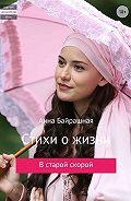 Анна Сергеевна Байрашная -Стихи о жизни