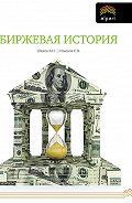 Сергей Семенов, Борис Шилов - Биржевая история