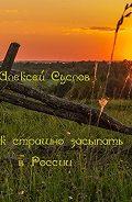 Алексей Суслов -Как страшно засыпать в России