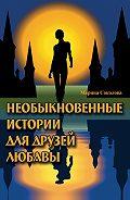 Марина Соколова - Необыкновенные истории для друзей Любавы
