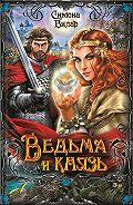 Симона Вилар - Ведьма и князь