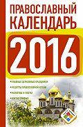 Диана Хорсанд-Мавроматис - Православный календарь на 2016 год