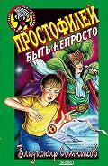 Владимир Сотников -Простофилей быть непросто