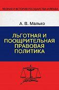 Александр Малько - Льготная и поощрительная правовая политика