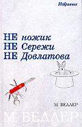 Михаил Веллер - Перпендикуляр Зиновьев