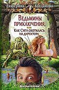 Екатерина Богданова -Ведьмины приключения, или Как Сита охотилась на директора