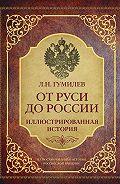 Лев Гумилев - От Руси до России. Иллюстрированная история
