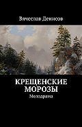 Вячеслав Денисов -Крещенские морозы. мелодрама