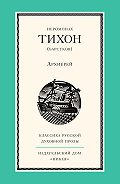 Иеромонах Тихон (Барсуков) -Архиерей