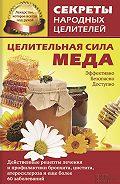 Ольга Кузьмина -Целительная сила меда