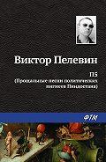Виктор Пелевин -П5: Прощальные песни политических пигмеев Пиндостана (сборник)