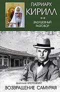 Анатолий Хлопецкий - Русский самурай. Книга 2. Возвращение самурая