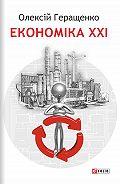 Олексій Геращенкo - Економіка XXI: країни, підприємства, людини
