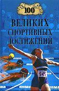 Владимир Малов - 100 великих спортивных достижений