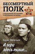 Борис Васильев - А зори здесь тихие… «Бессмертный полк» среальными историями о женщинах на войне (сборник)