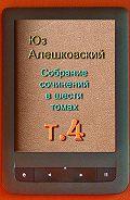 Юз Алешковский -Собрание сочинений вшести томах. Том4