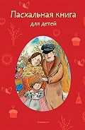 Татьяна Стрыгина - Пасхальная книга для детей. Рассказы и стихи русских писателей и поэтов