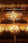 Оксана Чурюканова -Музыка сердца