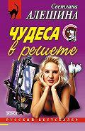 Светлана Алешина - Чудеса в решете (сборник)