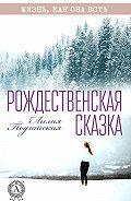 Лилия Подгайская -Рождественская сказка