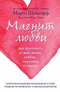 Марси Шимофф - Магнит любви. Как притянуть в свою жизнь любовь, гармонию и счастье