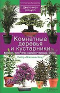 Наталия Костина-Кассанелли - Комнатные деревья и кустарники