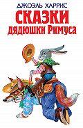 Йозеф Лада -Сказки дядюшки Римуса (сборник)
