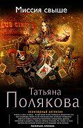 Татьяна Полякова -Миссия свыше