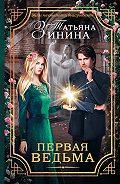 Татьяна Зинина -Первая ведьма