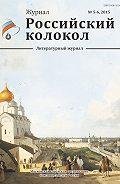 Коллектив Авторов -Российский колокол №5-6 2015