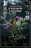 Виталий Каплан -И взошли сорняки