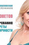 Наталья Ковалевская -100 советов по позированию, или Секреты фотогеничности