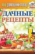 С. П. Кашин - Дачные рецепты