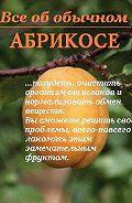 Иван Дубровин - Все об обычном абрикосе