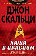 Джон Скальци -Люди в красном (сборник)