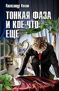Александр Коган -Тонкая фаза и кое-что еще (сборник)
