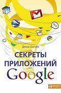 Денис Балуев -Секреты приложений Google