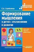 Елена Антоновна Стребелева -Формирование мышления у детей с отклонениями в развитии