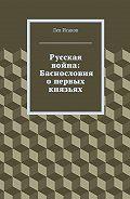 Лев Исаков -Русская война: Баснословия о первых князьях