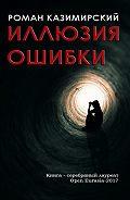 Роман Казимирский -Иллюзия ошибки