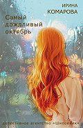 Ирина Комарова - Самый дождливый октябрь