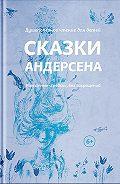 Ганс Андерсен -Сказки Андерсена. Известные и редкие, без сокращений (сборник)