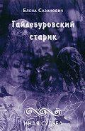 Елена Сазанович - Гайдебуровский старик