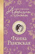 Фаина Раневская -Самые остроумные афоризмы и цитаты