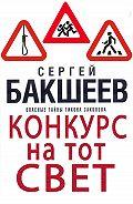 Сергей Бакшеев -Конкурс на тот свет