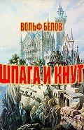 Вольф Белов -Шпага и кнут