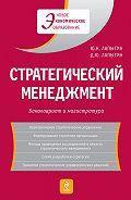 Денис Юрьевич Лапыгин -Стратегический менеджмент