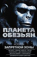 Дейтон Уорд -Планета обезьян. Истории Запретной зоны (сборник)